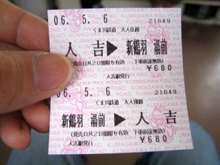 20060506_kumagawa_tickts.jpg