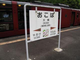 20060506_okoba-04.jpg