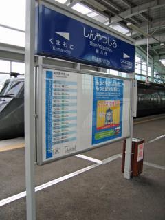 20060506_shinyatsushiro-02.jpg