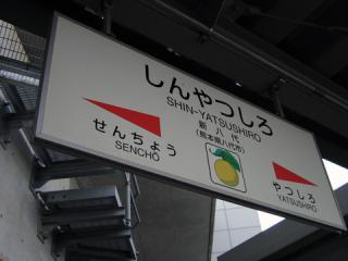 20060506_shinyatsushiro-10.jpg