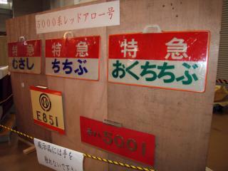 20060604_seibu_railfestival-17.jpg