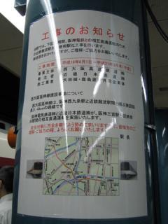 20060708_nishiosaka_info-02.jpg