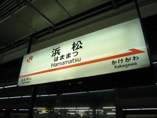 20060722_hamamatsu-01.jpg