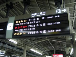 20060722_shinosaka-01.jpg