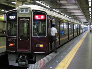 20060806_hankyu_9000-01.jpg