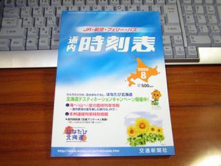 20060809_hokkaido_timetable.jpg