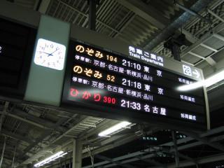 20060811_shinosaka-01.jpg