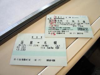 20060812_hokuto-01.jpg