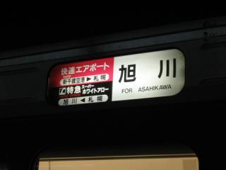 20060814_jrhokkaido_ec_785-03.jpg