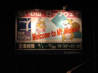 20060815_moiwayama_ropeway-02.jpg
