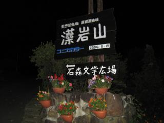 20060815_moiwayama_ropeway-04.jpg