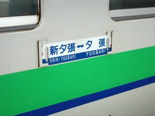 20060815_shinyubari_sb01.jpg