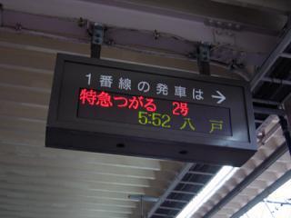 20060816_aomori-03.jpg