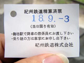 20060903_kishu_rail_tickts.jpg