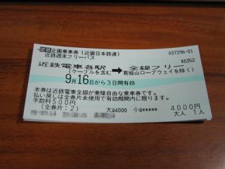 20060916_kintetsu_free-01.jpg