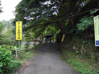20060916_yoshino_ropeway-02.jpg