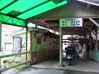 20060916_yoshino_ropeway-03.jpg