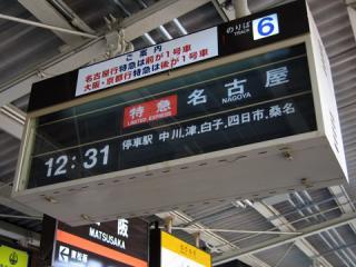 20060918_matsusaka-01.jpg
