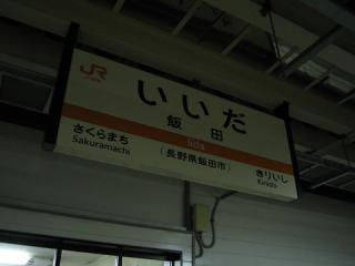 20061008_iida-01.jpg