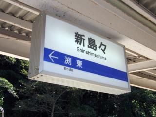 20061008_shinshimashima-04.jpg