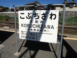 20061009_kobuchizawa-01.jpg