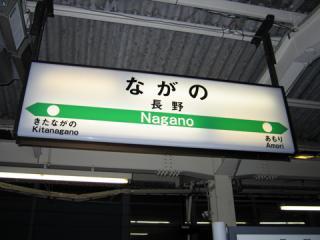 20061009_nagano-03.jpg