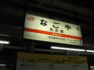 20061009_nagoya-01.jpg