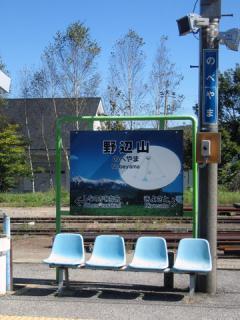 20061009_nobeyama-02.jpg