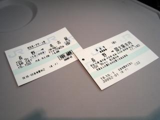 20061009_shinano-01.jpg