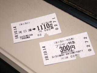 20061014_fujisan_ltdexp-01.jpg