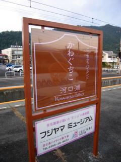 20061014_kawaguchiko-02.jpg
