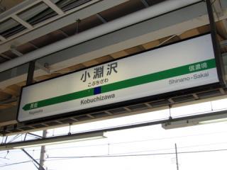 20061014_kobuchizawa-01.jpg