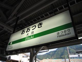 20061014_otsuki-01.jpg