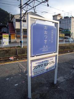 20061014_otsuki-03.jpg