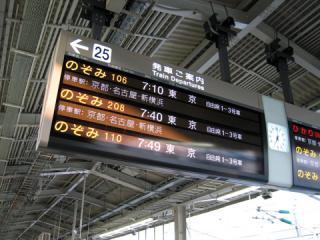 20061014_shinosaka-01.jpg