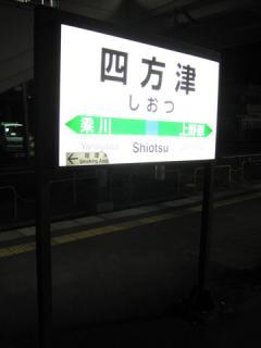 20061014_shiotsu-03.jpg