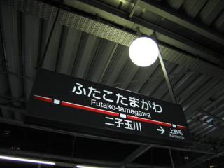20061015_futagotamagawa-01.jpg
