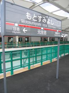 20061015_motosumiyoshi-04.jpg