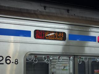 20061015_tokyu_meguro_line-01.jpg