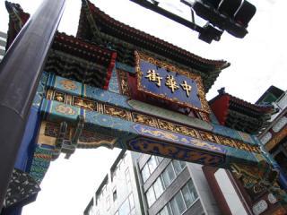 20061015_yokahama_chinatown-01.jpg