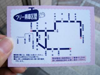 20061103_toyama_chitetsu_free_ticket-02.jpg