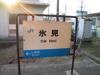 20061104_himi-02.jpg