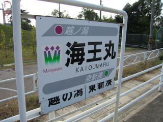 20061104_kaiomaru-02.jpg
