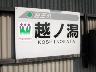 20061104_koshinokata-02.jpg