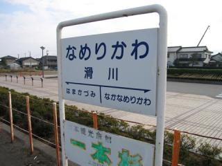 20061104_namerikawa-01.jpg