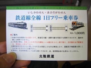 20061105_hokutetsu_free_tickets-01.jpg