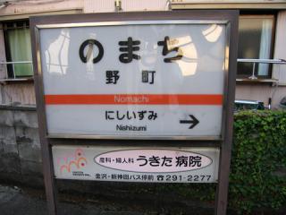 20061105_nomachi-04.jpg