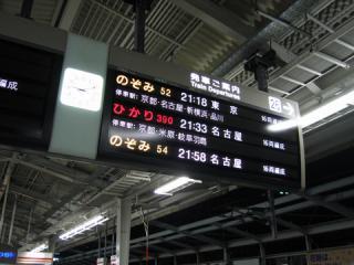 20061118_shinosaka-01.jpg