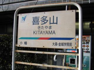 20061203_kitayama-01.jpg