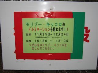 20061203_moricoro_park-27.jpg